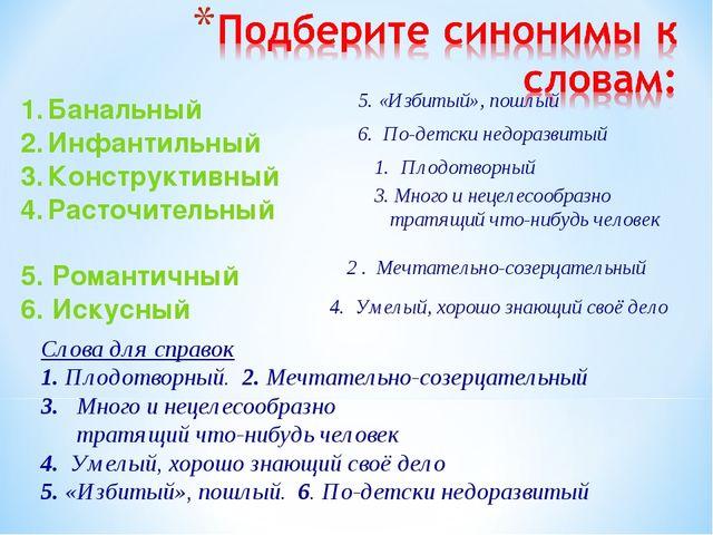 Банальный Инфантильный Конструктивный Расточительный 5. Романтичный 6. Искусн...