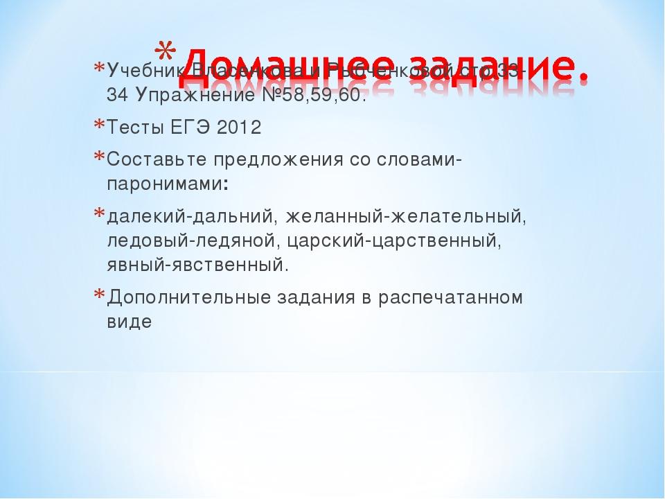 Учебник Власенкова и Рыбченковой стр.33-34 Упражнение №58,59,60. Тесты ЕГЭ 20...