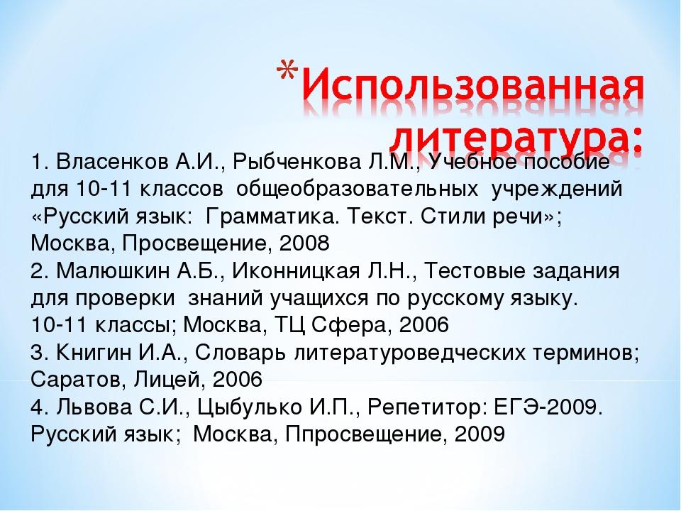 Власенков А.И., Рыбченкова Л.М., Учебное пособие для 10-11 классов общеобразо...