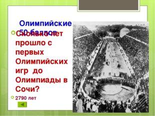 Олимпийские игры 50 баллов Сколько лет прошло с первых Олимпийских игр до Оли