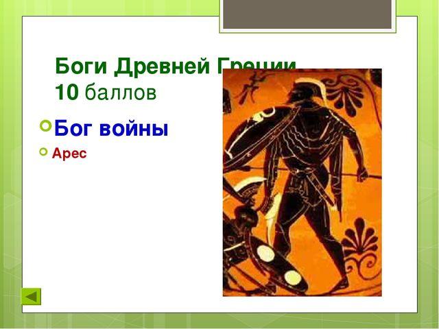 Боги Древней Греции 10 баллов Бог войны Арес