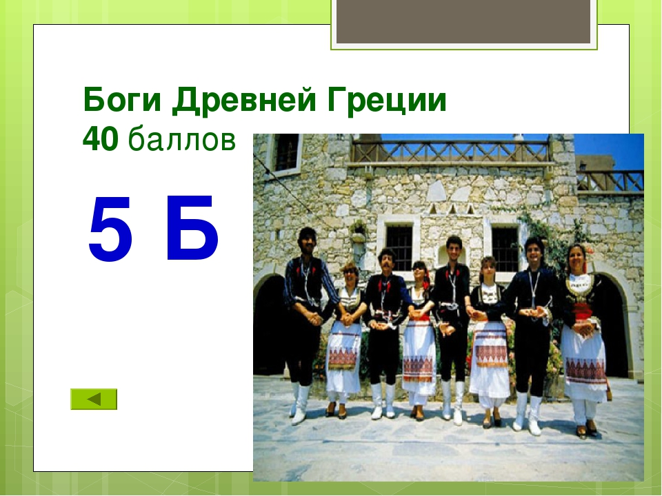 Боги Древней Греции 40 баллов 5 Б