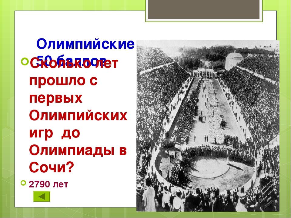 Олимпийские игры 50 баллов Сколько лет прошло с первых Олимпийских игр до Оли...