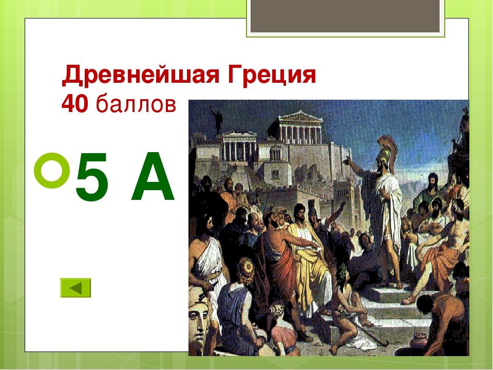 Древнейшая Греция 40 баллов 5 А