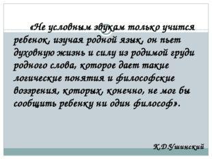 «Не условным звукам только учится ребенок, изучая родной язык, он пьет духов