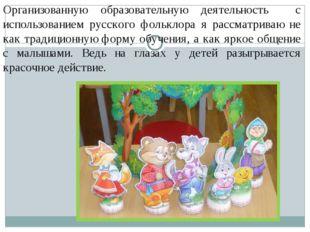 Организованную образовательную деятельность с использованием русского фолькл