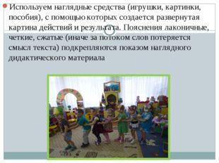 Используем наглядные средства (игрушки, картинки, пособия), с помощью которы