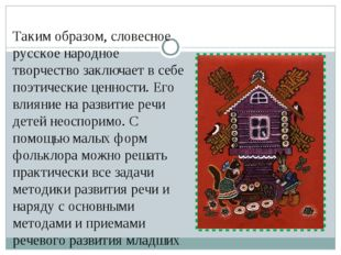 Таким образом, словесное русское народное творчество заключает в себе поэтич