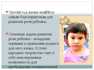 Третий год жизни является самым благоприятным для развития речи ребенка. Осн