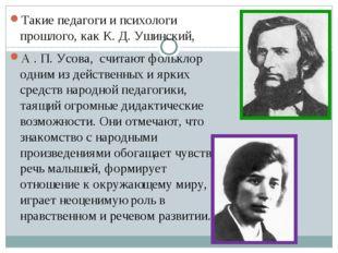 Такие педагоги и психологи прошлого, как К. Д. Ушинский, А . П. Усова, счита