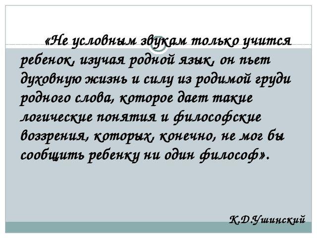 «Не условным звукам только учится ребенок, изучая родной язык, он пьет духов...