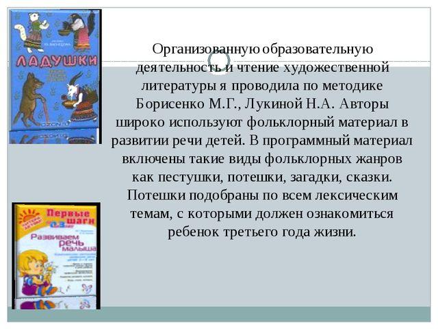 Организованную образовательную деятельность и чтение художественной литерату...