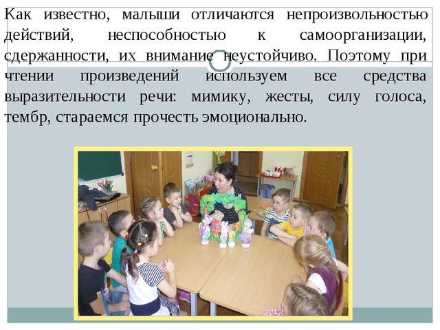 Как известно, малыши отличаются непроизвольностью действий, неспособностью к...