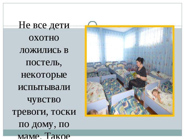 Не все дети охотно ложились в постель, некоторые испытывали чувство тревоги,...