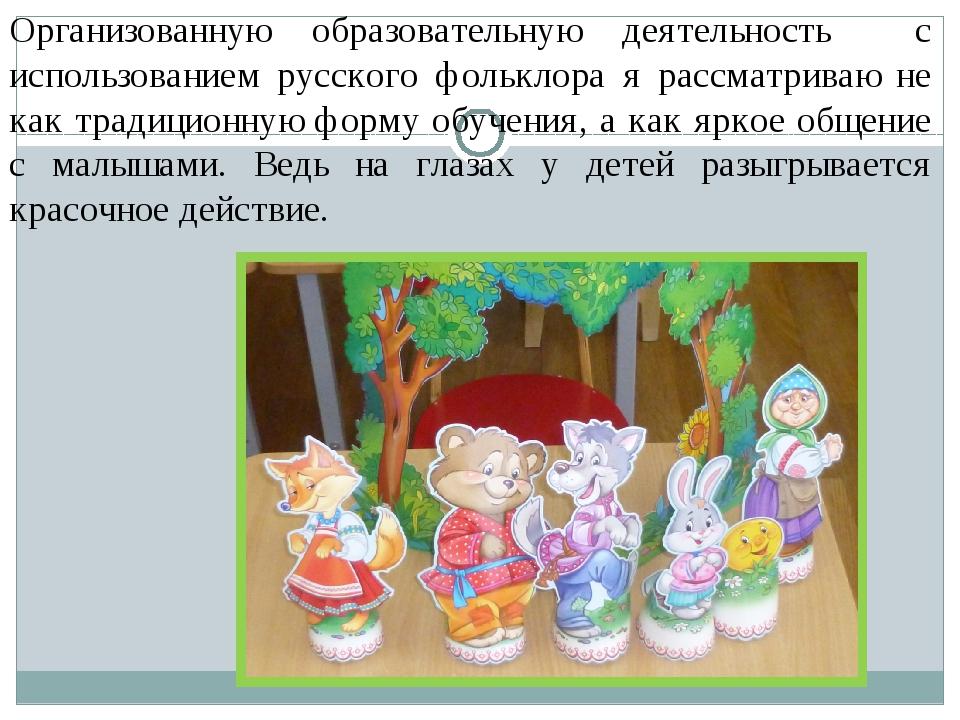 Организованную образовательную деятельность с использованием русского фолькл...