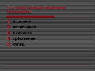 11. К какому сословию принадлежал Раскольников? мещанин разночинец дворянин к