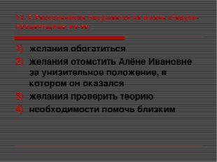 12. Р.Раскольников покушается на жизнь старухи-процентщицы из-за: желания обо