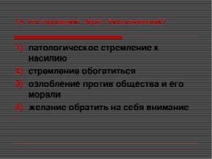 14. Что порождает «бунт» Раскольникова? патологическое стремление к насилию с