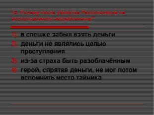 16. Почему после убийства Раскольников не воспользовался награбленным? в спеш