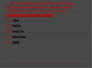 17. Для понимания теории Раскольникова в повествование вводятся поединки геро