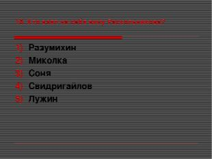18. Кто взял на себя вину Раскольникова? Разумихин Миколка Соня Свидригайлов