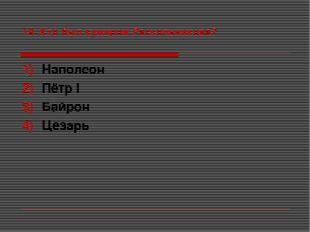 19. Кто был кумиром Раскольникова? Наполеон Пётр I Байрон Цезарь