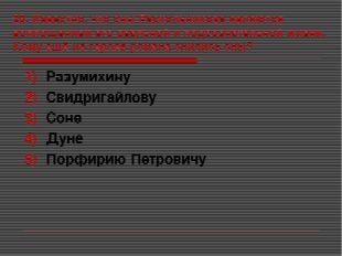 20. Известно, что сны Раскольникова являются воплощением его реальной и подсо