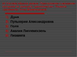 24. Система образов романа «Преступление и наказание» построена по принципу «