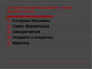 28. Первая жертва Раскольникова – Алёна Ивановна, вторая - Катерина Ивановна