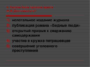 4. Какова была причина ареста Ф.М.Достоевского? нелегальное издание журнала п