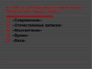 5. В 1861 году Ф.М.Достоевский вместе с братом Михаилом начал издавать журнал