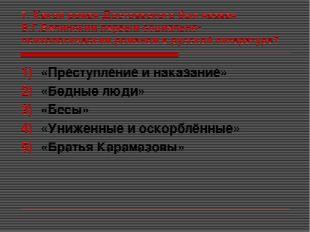7. Какой роман Достоевского был назван В.Г.Белинским первым социально-психоло
