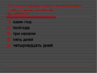 10. Сколько времени длится действие романа «Преступление и наказание» (до эпи