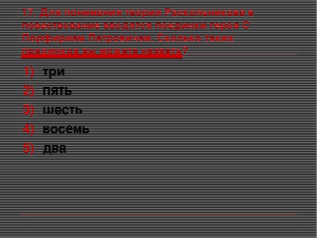 17. Для понимания теории Раскольникова в повествование вводятся поединки геро...