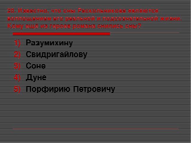 20. Известно, что сны Раскольникова являются воплощением его реальной и подсо...