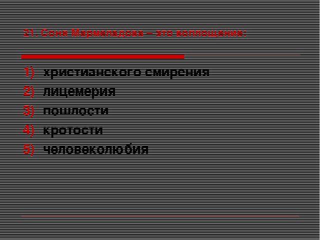 21. Соня Мармеладова – это воплощение: христианского смирения лицемерия пошло...