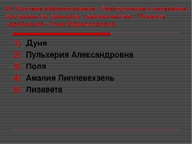 24. Система образов романа «Преступление и наказание» построена по принципу «...