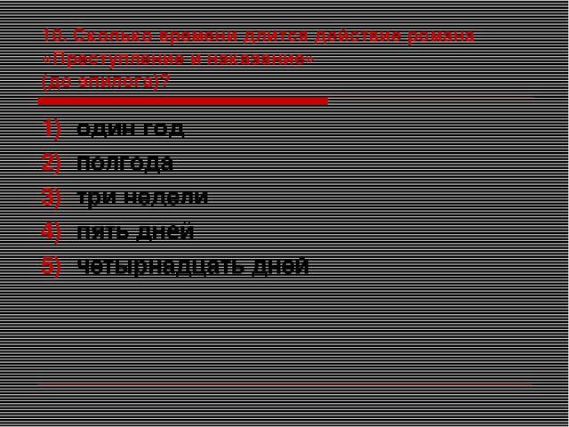 10. Сколько времени длится действие романа «Преступление и наказание» (до эпи...