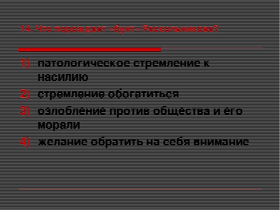 14. Что порождает «бунт» Раскольникова? патологическое стремление к насилию с...