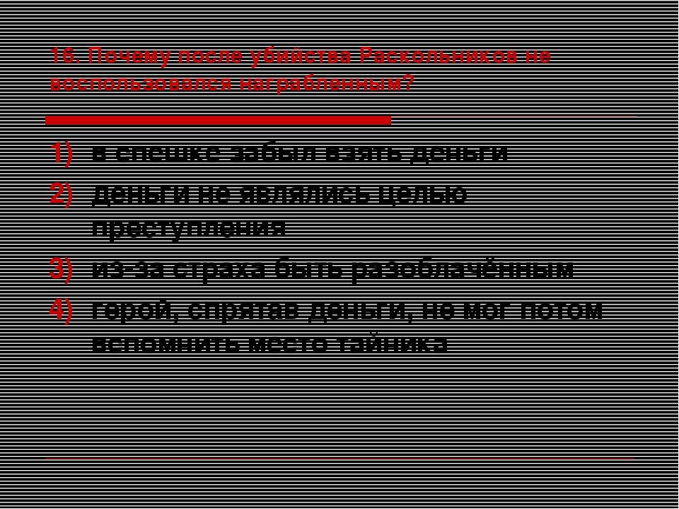 16. Почему после убийства Раскольников не воспользовался награбленным? в спеш...