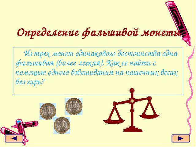 Определение фальшивой монеты Из трех монет одинакового достоинства одна фальш...