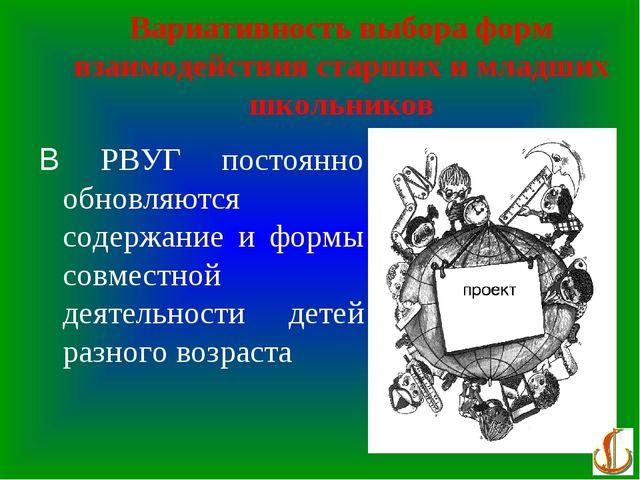 Вариативность выбора форм взаимодействия старших и младших школьников В РВУГ...