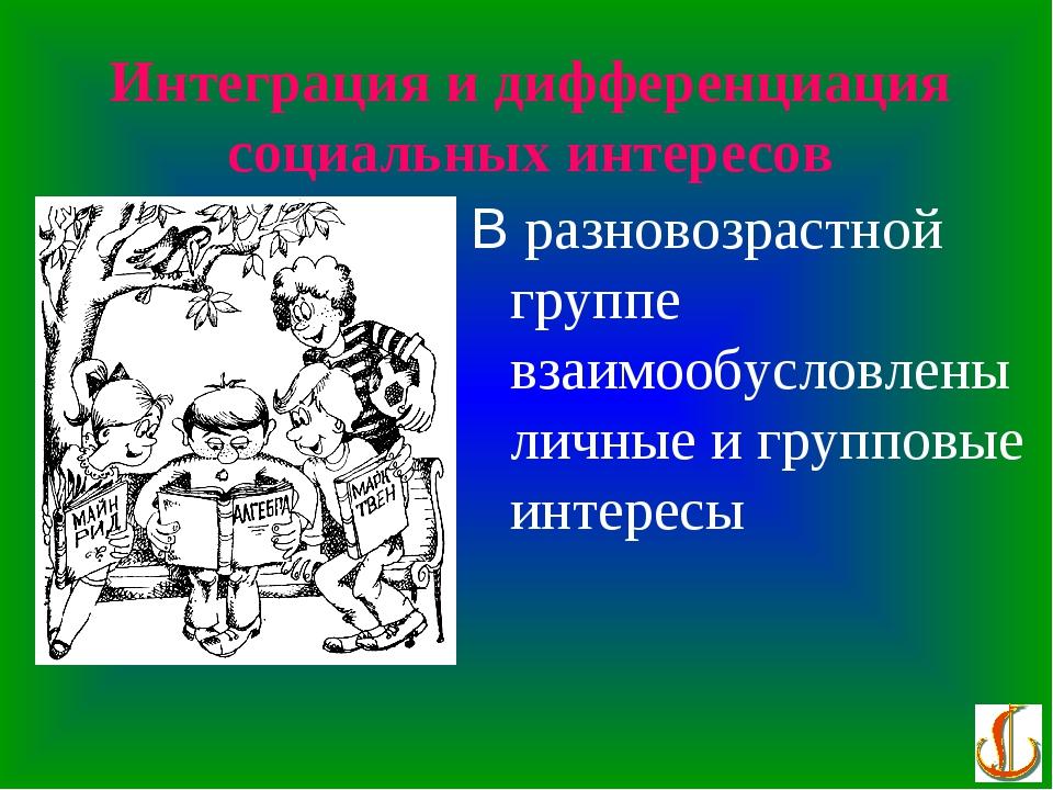 Интеграция и дифференциация социальных интересов В разновозрастной группе вза...
