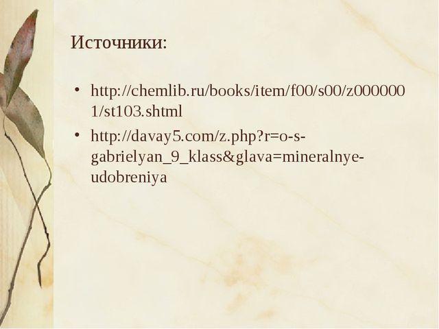 Источники: http://chemlib.ru/books/item/f00/s00/z0000001/st103.shtml http://d...