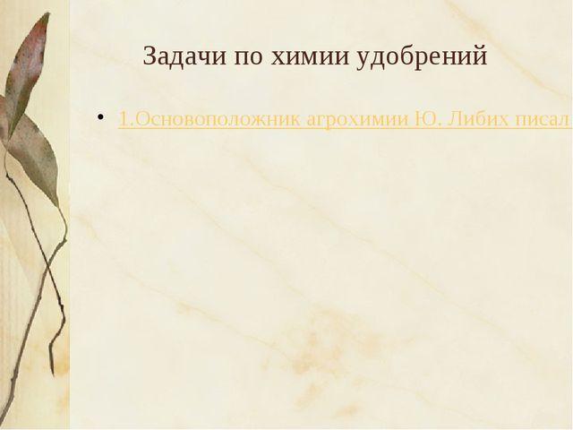 Задачи по химии удобрений 1.Основоположник агрохимии Ю. Либих писал о том, чт...