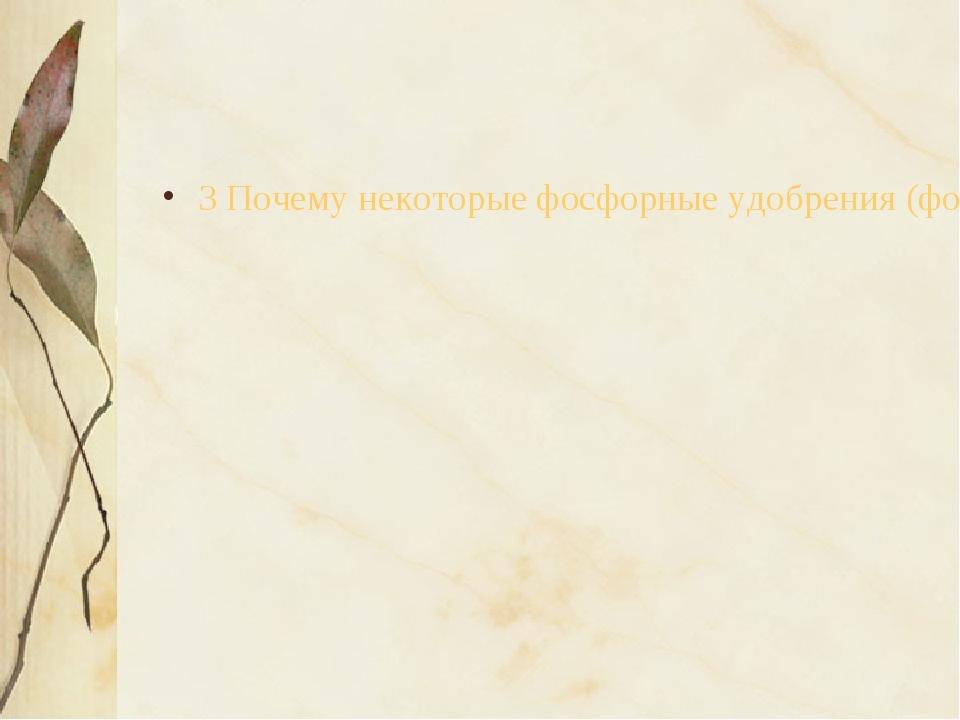 3 Почему некоторые фосфорные удобрения (фосфоритная мука, преципитат, красный...