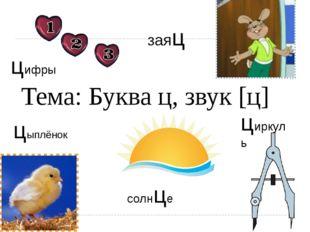 Тема: Буква ц, звук [ц] цыплёнок солнце циркуль заяц цифры