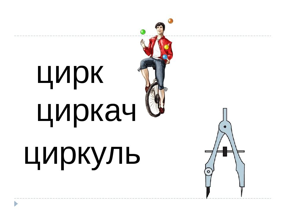 цирк циркач циркуль