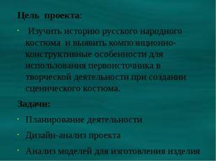 Цель проекта: Изучить историю русского народного костюма и выявить композицио