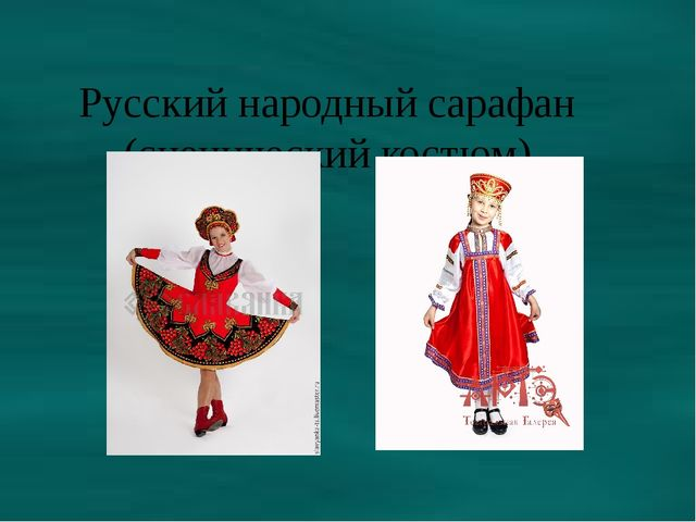 Русский народный сарафан (сценический костюм).